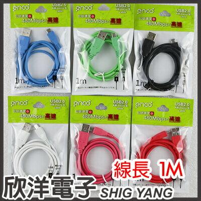 ※ 欣洋電子 ※ ENCO USB2.0 Micro 手機傳輸充電線 (USB01)/1M/1米/顏色隨機出貨 可自訂喜好順序 SONY/HTC/三星/小米/OPPO