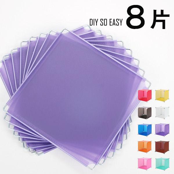 日本MAKINOU|8片-魔術方塊專用PP板-台灣製|收納櫃 置物架 鞋櫃 置物櫃 衣櫃 衣櫥 牧野丁丁