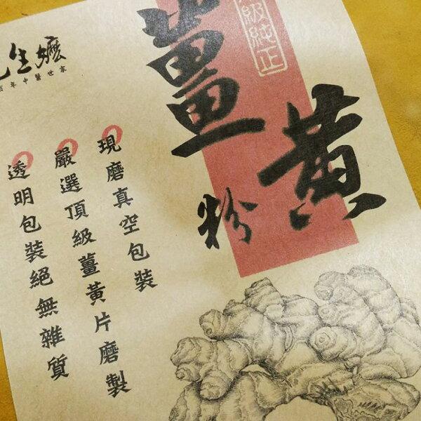 【紅薑黃粉 (100g) 真空補充包】頂級純正紅薑黃粉