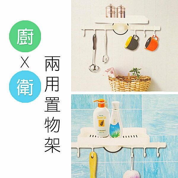 BO雜貨【SV3941】廚衛兩用置物架 吸盤 掛勾 掛勾架 移動式掛勾 浴室收納 廚房收納 置物架
