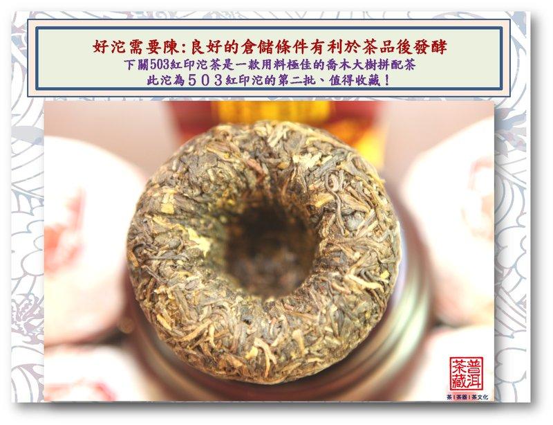 ~普洱茶藏~保証正品~2013下關紅印沱茶~503 普洱茶^(生茶^) 淨含量: 100g