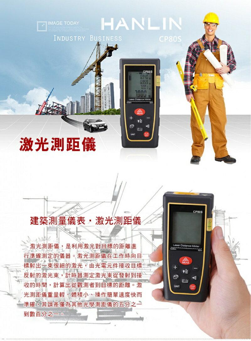 【風雅小舖】HANLIN-CP80S 超高精度80米手持迷你雷射電子測距儀 雷射測距儀