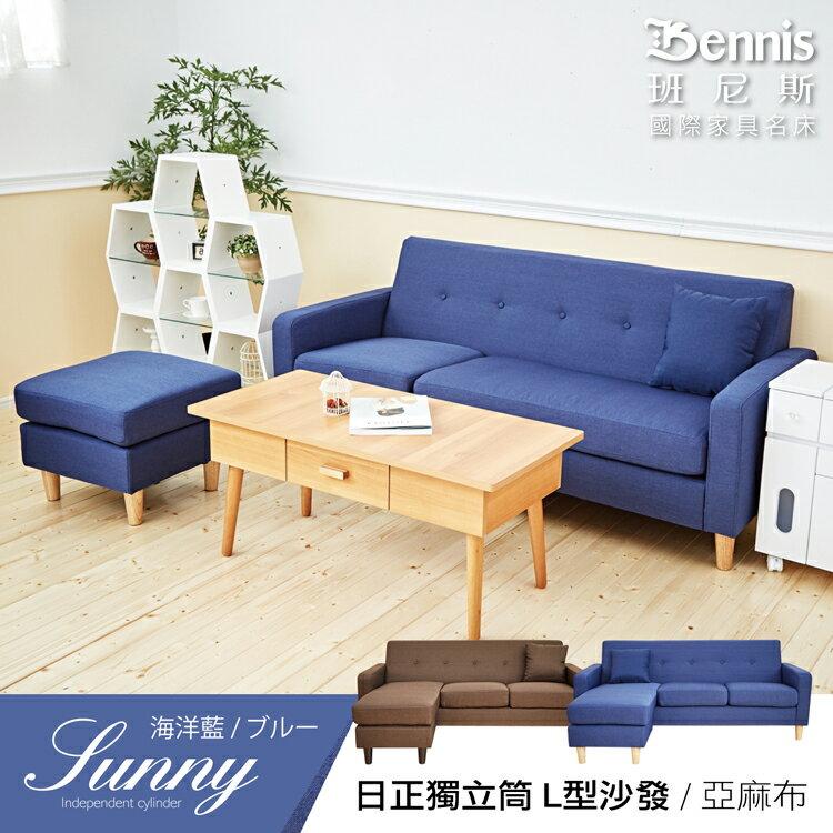 日系經典‧Sunny日正獨立筒L型布沙發★班尼斯國際家具名床 5