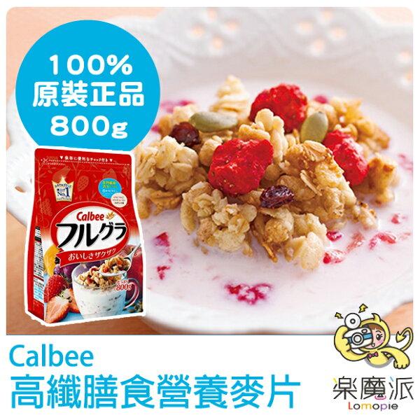 『樂魔派』日本進口 期間限定 25週年 Calbee 卡樂比  營養麥片 水果穀物  早餐 高纖膳食纖維 800g