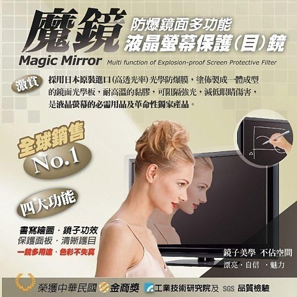 *╯新風尚潮流╭*新視王 40吋魔鏡 液晶保護鏡 護目鏡 抗UV 電磁波 降藍光 鴻海電視可用 40PLM