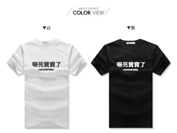 ☆BOY-2☆【NAA222】嚇死寶寶了 潮流休閒短袖T恤 1