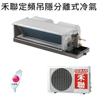 【禾聯定頻吊隱分離式一對一冷氣】HFC-28B / HO-283 ►適4〜5坪