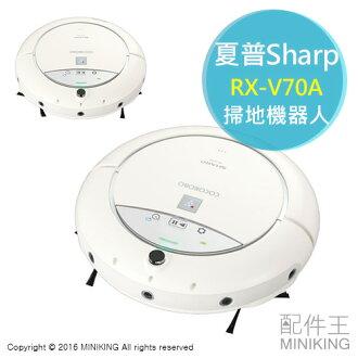 【配件王】日本代購 夏普 Sharp COCOROBO 打掃 掃地 機器人 RX-V70A 負離子 強力吸塵 角落清塵