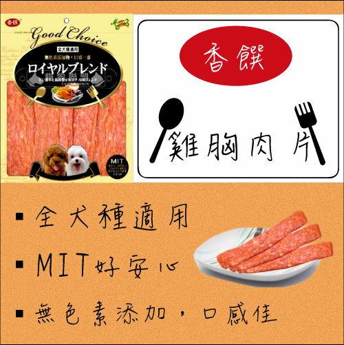 +貓狗樂園+ 香饌【雞胸肉片。180g】150元*台灣製造狗零食 - 限時優惠好康折扣