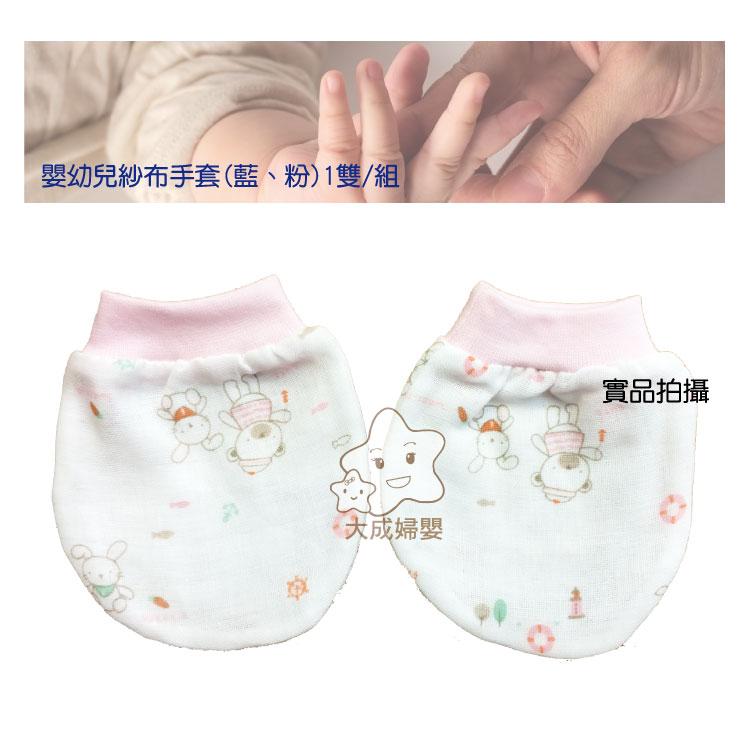 【大成婦嬰】嬰幼兒專用紗布手套 (100%純棉) 2入/組  隨機出貨 1