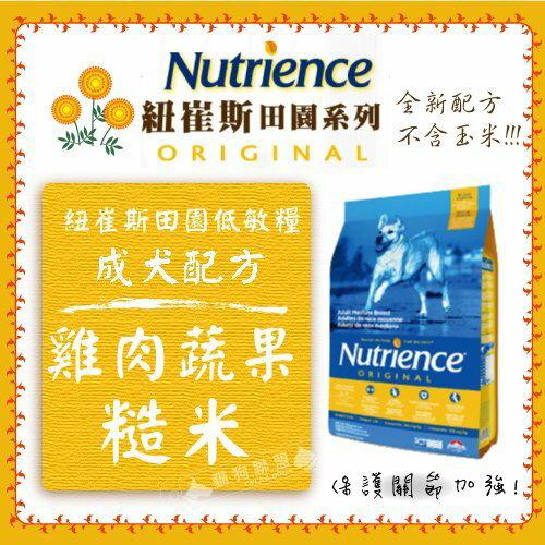 +貓狗樂園+ Nutrience紐崔斯【田園低敏糧。成犬。2.5公斤】610元 0