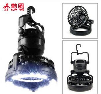 露營燈+風扇 聰明好選擇!!~【勳風】U-take LED戶外露營燈扇 HF-B060