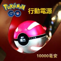 Pokemon:精靈寶可夢到Pokemon Go 寶貝球 神奇寶貝 大師 手機 充電 10000毫安培 快速充電 行動電源 充電寶