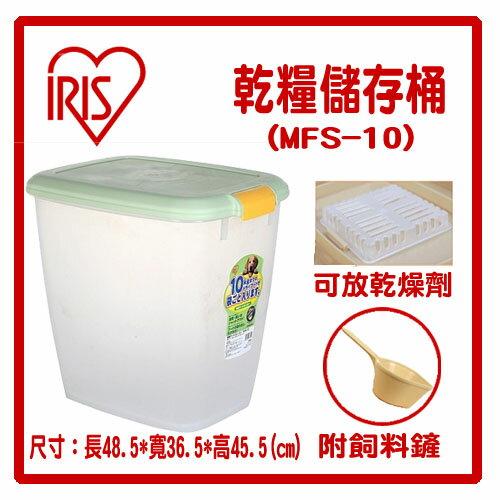 【力奇】IRIS 乾糧儲存桶 MFS-10(綠蓋) -890元【密封條設計、隔絕濕氣】(L093A03-1)