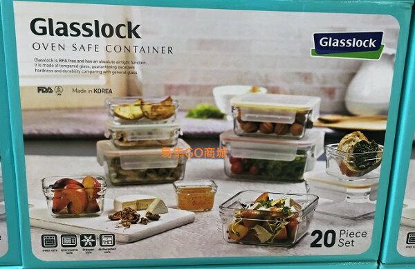 易集GO商城-代購~GLASSLOCK 無邊框系列-強化玻璃烤箱用保鮮盒(含蓋共20件組)-107711