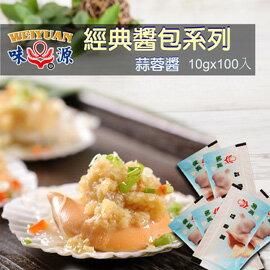 【味源沾喜】蒜蓉醬包 10g x100包