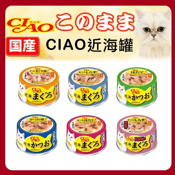 ♡ 寵物STAR ♥ CIAO 近海罐(鰹鮪魚/鰹+小魚/干貝/鰹魚/鰹+干貝/高齡貓-鰹+小魚)75g~80g/1入/貓罐頭