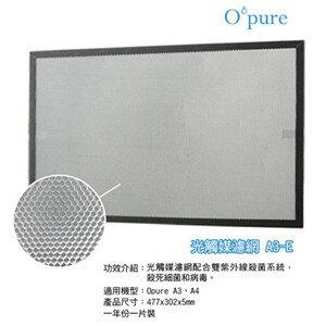Opure 臻淨 光觸媒濾網 A3-E 適用機型 A3、A4
