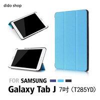 Samsung 三星到三星 Tab J 7吋 (T285YD)三折平板皮套 平板保護套(NA162)【預購】