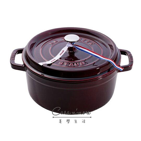Staub 圓形鑄鐵鍋 琺瑯鍋 搪瓷 (22cm 2.6L 石榴紅) 法國製造