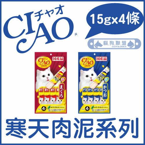 +貓狗樂園+ 日本CIAO【寒天肉泥。15gx4條】75元 - 限時優惠好康折扣