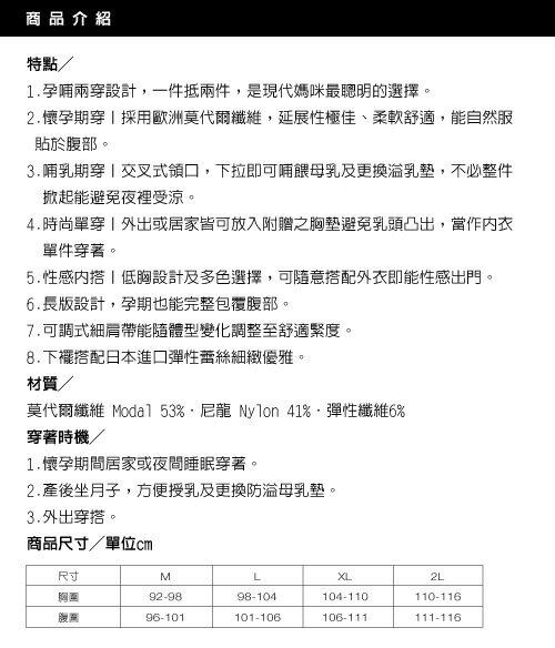 六甲村 - 細肩帶孕哺內衣 (紫) 3
