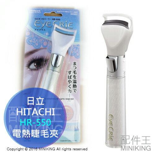 【配件王】現貨 HITACHI 日立 HR-550 白 電熱睫毛夾 美睫器 睫毛夾 操作簡單 勝 EH-SE70