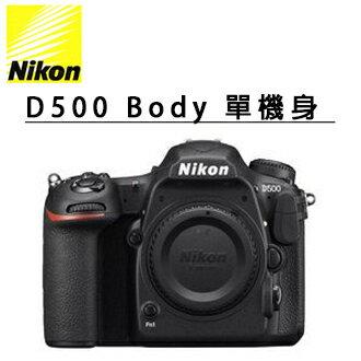 Nikon D500單機身 公司貨