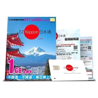 docomo 行動網卡 EZ Nippon 日本通(1GB流量-60天)網路卡/電話卡/免綁約 【馬尼行動通訊】