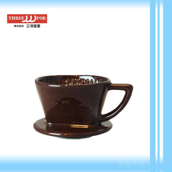 【日本】三洋G101系列有田燒單孔咖啡濾杯(咖啡色)