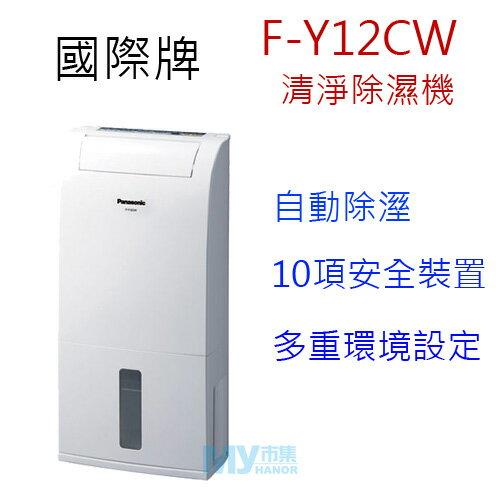 Panasonic國際牌 F-Y12CW 清淨除溼機