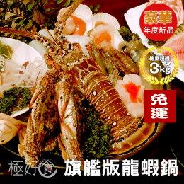 貝里斯海燕龍蝦鍋~豪華十品