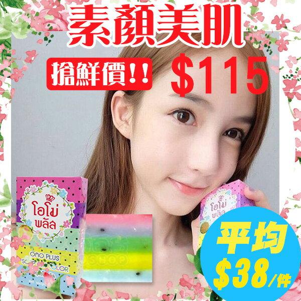 《買二送一》泰國爆紅 OMO PLUS 繽紛彩虹皂 100g 洗臉皂 身體皂【巴布百貨】