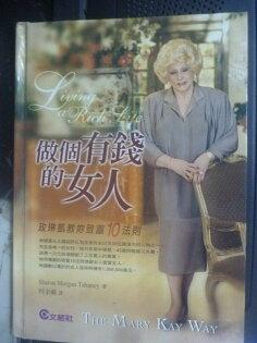 【書寶二手書T1/投資_IKN】做個有錢的女人:玫琳凱教妳致富10法則