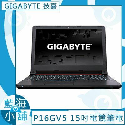 GIGABYTE技嘉 P16GV5 15吋電競 筆記型電腦(i7-6700/GTX960/128+1TB)  -2K7670H8GS1H1DDW10(客訂)