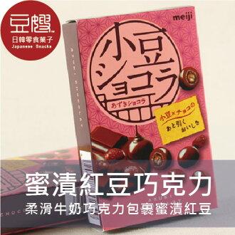 【即期特價】日本零食 日本明治蜜漬紅豆巧克力