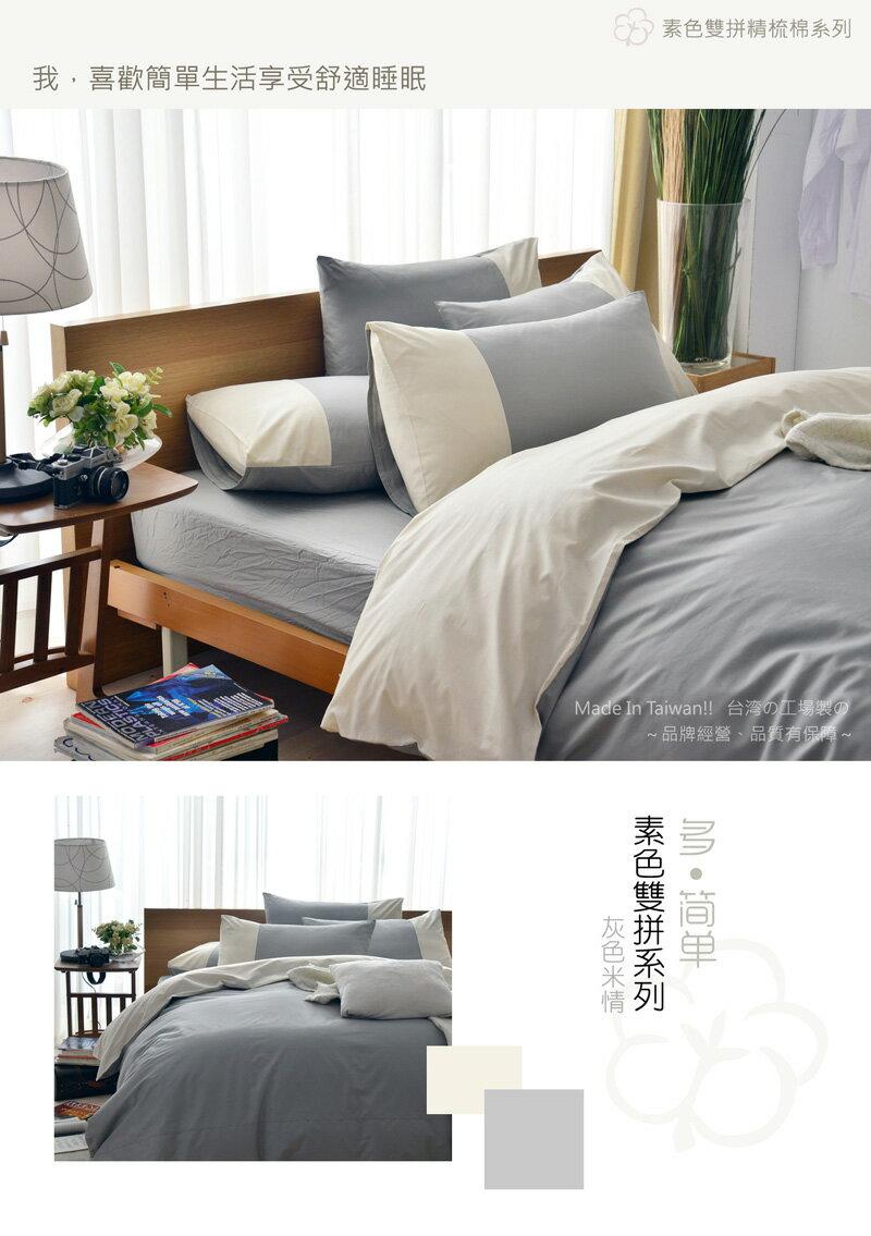 MIT100%精梳純棉【多˙簡單-素色雙拼系列】灰色米情/寢具/床單/床包/枕套/被套 ★班尼斯國際家具名床 2