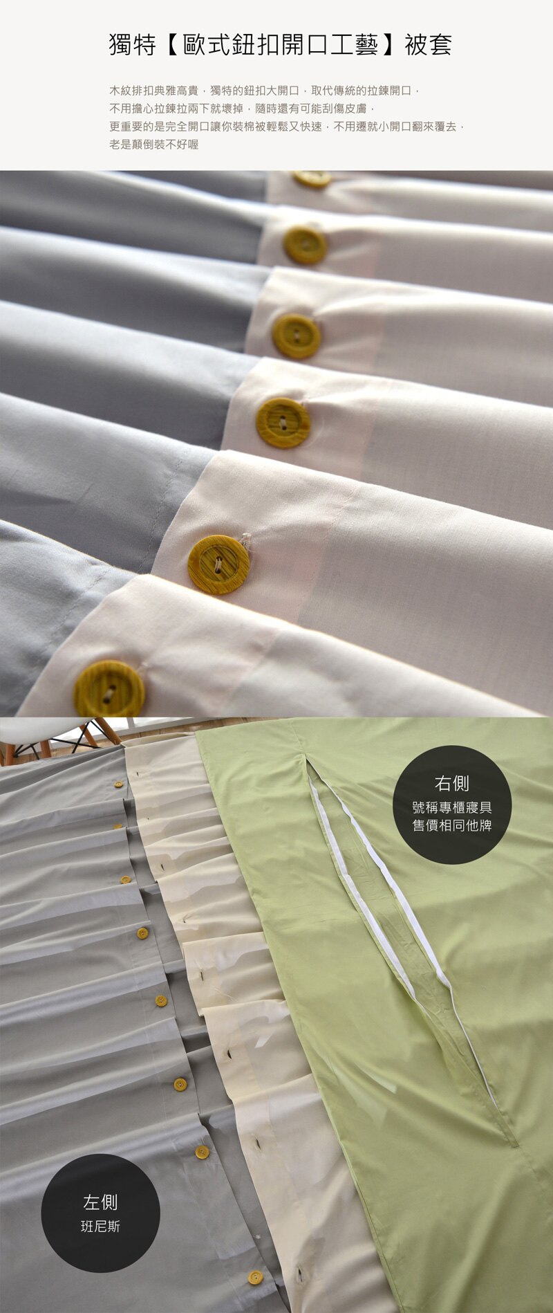 MIT100%精梳純棉【多˙簡單-素色雙拼系列】灰色米情/寢具/床單/床包/枕套/被套 ★班尼斯國際家具名床 8