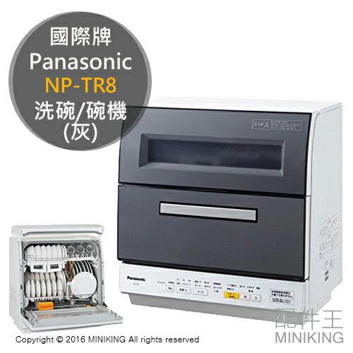 【配件王】日本代購 Panasonic 國際牌 NP-TR8 灰 桌上型 洗碗機 烘碗機 六人