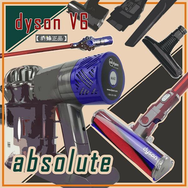 開發票 2015 最新 美國原裝 Dyson Absolute 台灣 V6 SV09+SV07集合+床墊 V6 升級 V8萬能吸頭 Fluffy 現貨