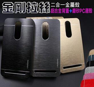 華碩ZenFone6 ZenFone5 金屬殼 金剛拉絲手機殼 AUSA ZenFone 4(A450CG) ZenFone 2(A450CG) 保護殼
