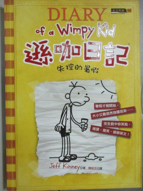 ~書寶 書T1/語言學習_JCC~遜咖日記:失控的暑假_Jeff Kinney ~  好康