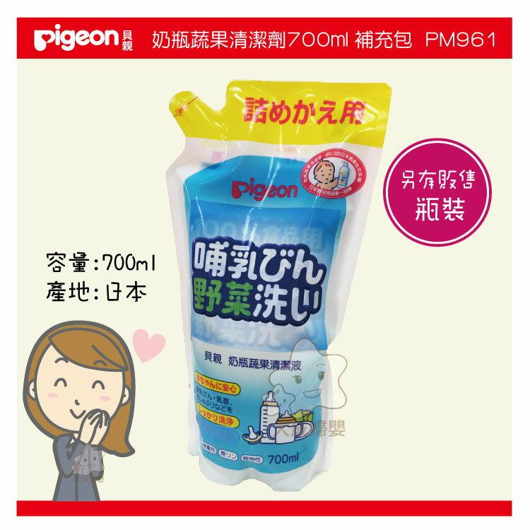 【大成婦嬰】Pigeon貝親 清潔液/ 奶瓶蔬果洗潔劑 補充包700ml - 限時優惠好康折扣