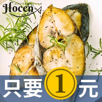 『家適海鮮』頂級土魠魚切片 單片240克裝★限定50組只要1元★適合:酥炸、紅燒、羹湯