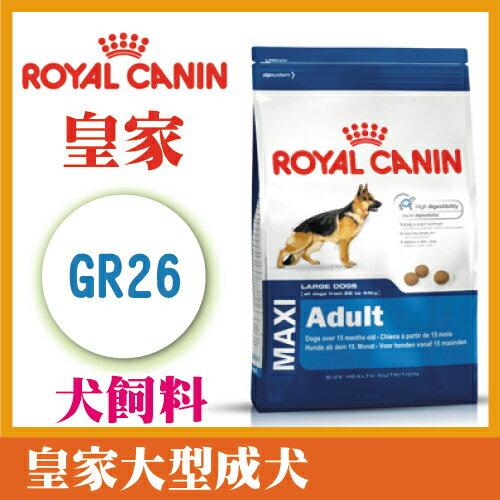 法國皇家大型成犬狗飼料 4kg GR26