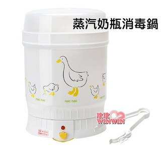 Nac NAC蒸汽奶瓶消毒鍋 (鵝媽媽消毒鍋)使用304不鏽鋼盛水盤,自動斷電安全裝置,安全無虞