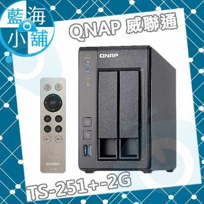 QNAP 威聯通 TS-251+-2G 2Bay NAS 網路儲存伺服器 ★附遙控器★