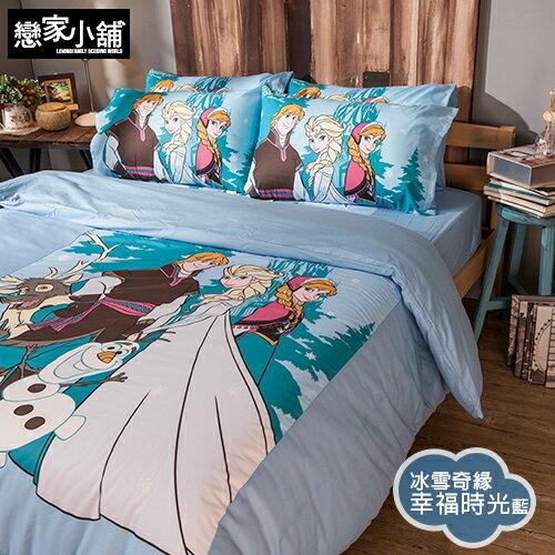 床包被套組  雙人~幸福時光藍~含兩件枕套,FROZEN冰雪奇緣,混紡精梳棉,戀家小舖 製