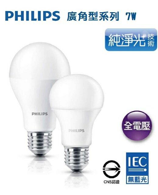 飛利浦PHILIPS~廣角型LED燈泡 7W 全電壓~永旭照明PH~LED~7W~E27~