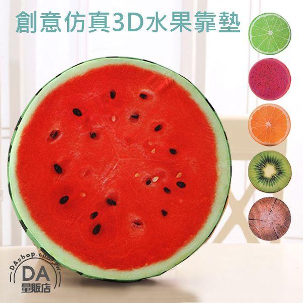 《DA量販店》創意 仿真 3D 西瓜 水果 坐墊 靠墊 抱枕 禮品 贈品 批發(V50-1573)